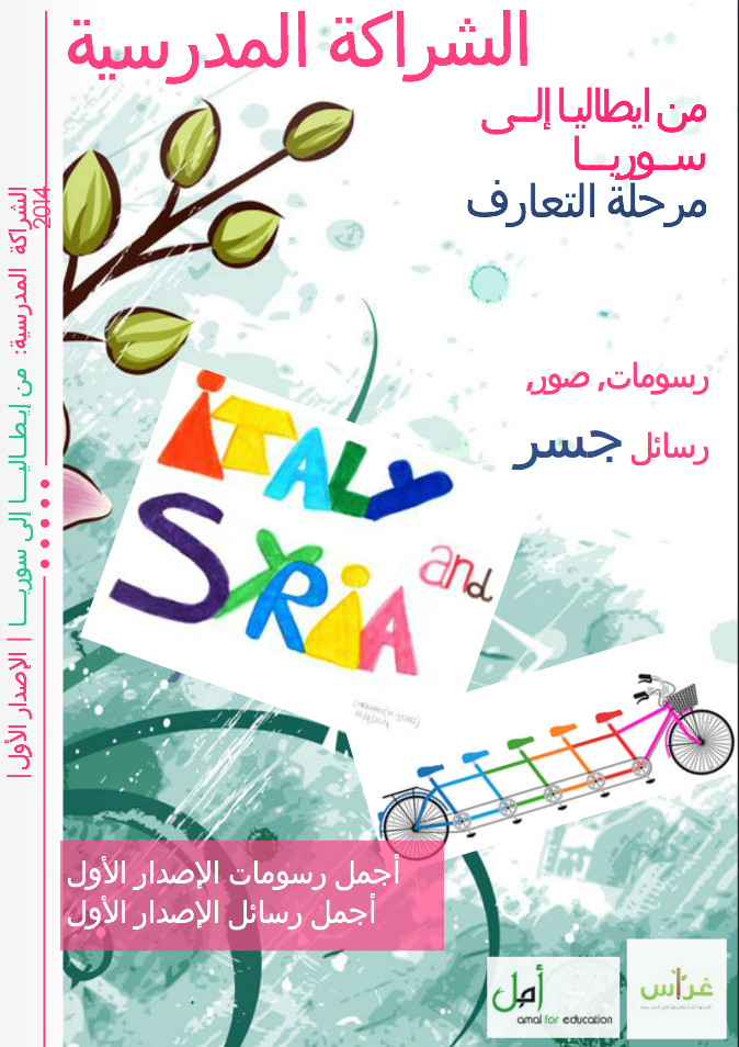 ST issue1 arabic ITtoSY